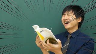 人生を変えた物理の本