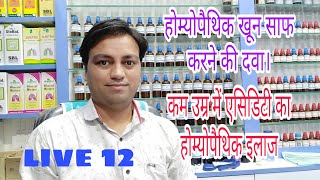 homeopathic blood purifier / homeopathic medicine for acidity / high b.p. homeopathic treatment