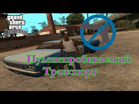GTA San Andreas - Пуленепробиваемая машина