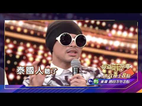 【創意鬼才黃明志 讓張菲笑到流口水】2018.04.07綜藝菲常讚預告