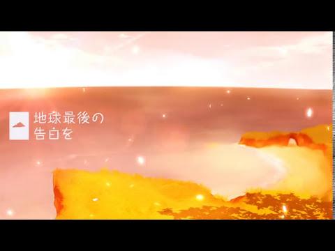 【nero】地球最後の告白を-Acoustic Ver.-を歌ってみた【おさむらいさん】