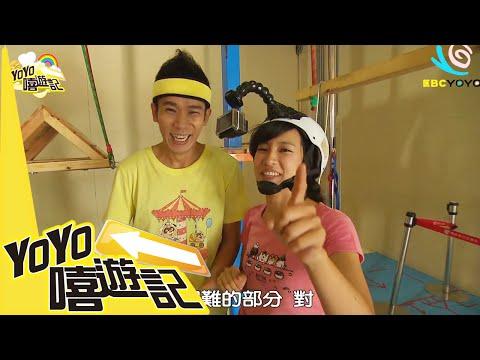 台灣-YOYO嘻遊記S12-EP 002 超人氣打卡 風城賓果樂!香蕉 彩虹!