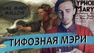 Тифозная Мэри(Mary Mallon) [БЕСТИАРИЙ] | Loony Science
