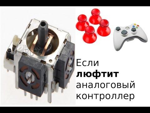 XBOX360-Замена аналогов в геймпаде (Убираем люфт) - Видеоинструкции: Как сделать своими руками