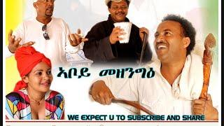 Eritrean Comedy:  ኣቦይ መዘንግዕ ብ ዳኒኤል ተስፋገርግሽ (ጂጂ)  Aboy Mezengie  by Daniel Tesfagergish (jiji) - 2017