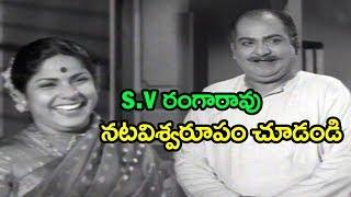S.V. Ranga Rao Extraordinary Scenes | S.V. Ranga Rao Emotional Scenes | Volga Videos