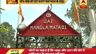 Ghanti Bajao: Temples on border who fail Pakistan and China's ill thought against India
