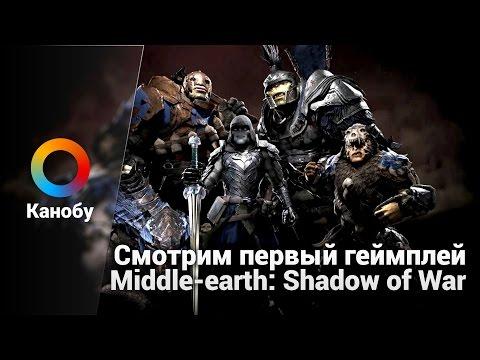 Смотрим первый геймплей Middle-earth: Shadow of War
