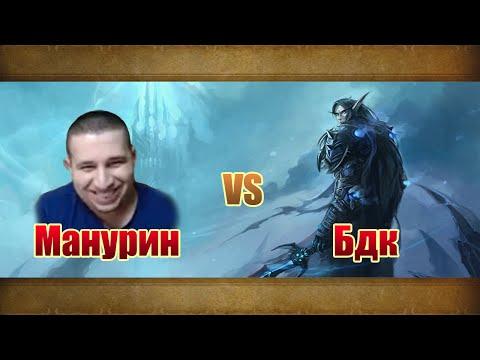 Манурин vs Рыцаря Смерти