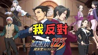 我反對裁判!Capcom 最強偵探遊戲出左喇!《逆轉裁判 123 成步堂精選集》[突然直播]23:00