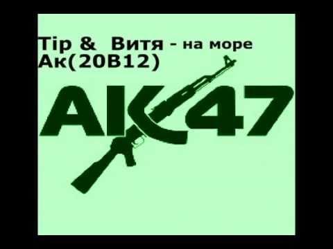 АК-47 - На море
