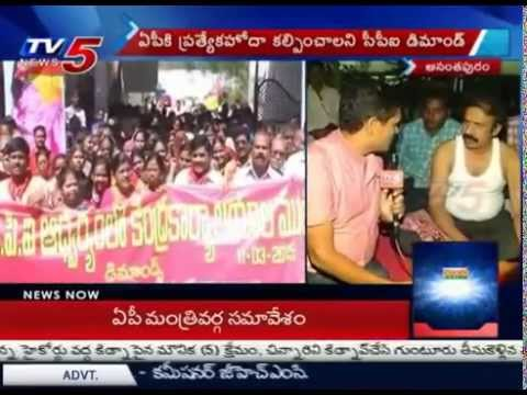 CPI Blasted Post Office, Demands Special Status for Andhra Pradesh : TV5 News