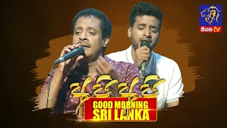 GOOD MORNING SRI LANKA|11-04-2021