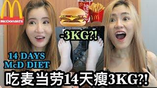 【挑战】连续吃麦当劳14天瘦了3KG?! - 吃麦当劳减肥?!!