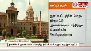 அமைதிப் பேச்சுக்கு பாகிஸ்தான் பிரதமர் இம்ரான்கான் விடுத்துள்ள அழைப்பை இந்தியா ஏற்றது