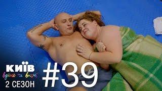 Киев днем и ночью - Серия 39 - Сезон 2