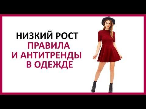 🔴 КАК ОДЕВАТЬСЯ ДЕВУШКАМ С НИЗКИМ РОСТОМ | 10 ГЛАВНЫХ ПРАВИЛ   ★ Women Beauty Club