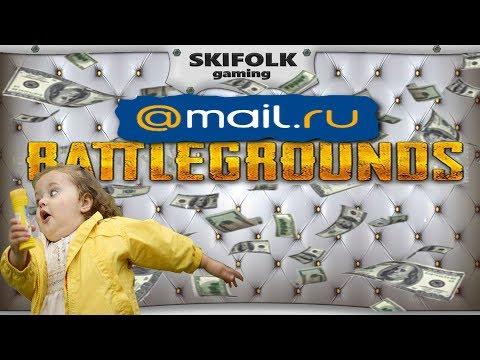 MAILRU BATTLEGROUNDS, НАЧАЛО КОНЦА [1440p] 💀 PLAYERUNKNOWN'S BATTLEGROUNDS