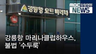 R-3) 강릉항 마리나 클럽하우스, 불법 '수두룩'