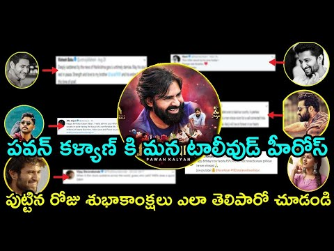 Tollywood Top Heros Poured Birth Day Wishes To Pawan Kalyan || SM TV