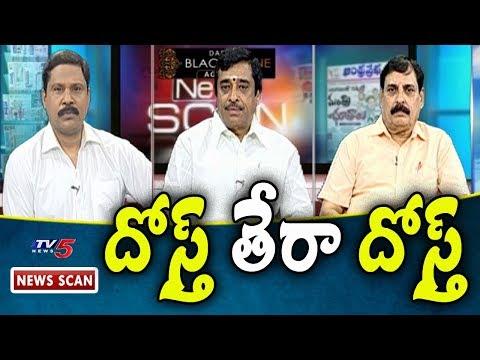 టార్గెట్ ఫిక్స్ అయింది | Debate On AP Politics | News Scan With Vijay | 23rd December 2018 | TV5News