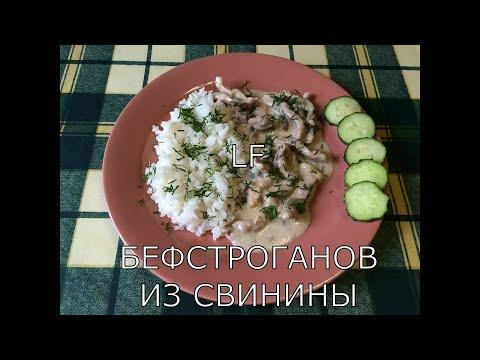 Бефстроганов из свинины. Рецепт приготовления.