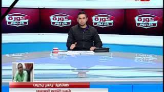 #كورة_كل_يوم | عرض لعمر جابر و رد ياسر يحيي رئيس النادى المصرى على تصريحات عمرو الدسوقي