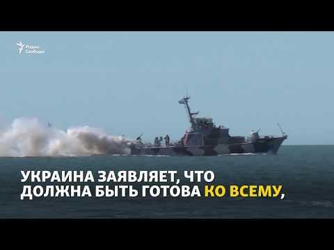 В Азовском море напряженно