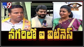 Eyewitness with YCP MLA Roja - TV9 Exclusive