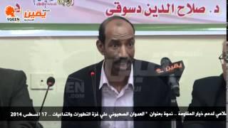 يقين| كلمة جمال ابو عليو بندوة خيار المقاومة بين تداعيات والتطورات