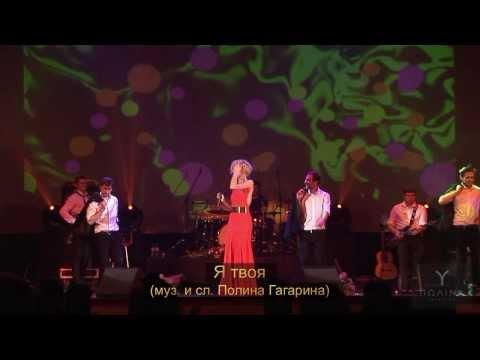 Полина Гагарина - Я твоя (live)