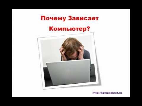 Почему компьютер тормозит и зависает