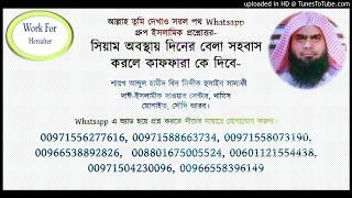 Download সিয়াম অবস্থায় দিনের বেলা সহবাস  করলে ক 3Gp Mp4
