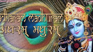 श्री कृष्ण का सबसे मधुर भजन | अधरम मधुरम | मधुराष्टक | Adharam Madhuram