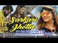 Sarkari Jhotta | New Haryanavi Song 2018 | Sonu Kundu & Sonika Singh | Latest Haryanvi Songs 2018