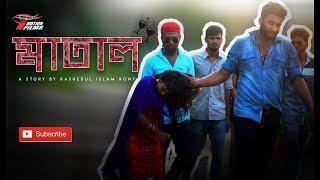 MATAL | BANGLA SHORTFILM | RASHEDUL RONI | I MOTION FILMS 2018