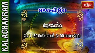Today Panchangam || 02 August 2017 || Archana || Bhakthi TV