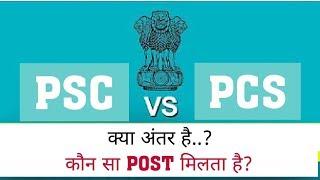 Difference between PCS and PSC - PCS VS PSC - PSC में कौन-कौन से POST होते हैं ?