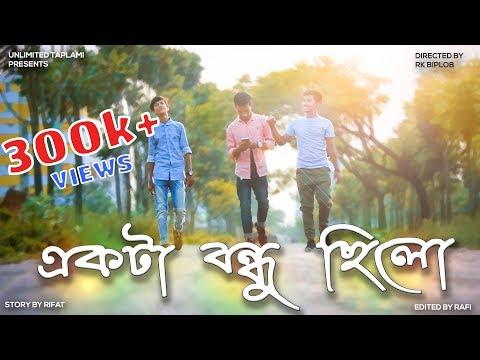 Akta Bondhu Chilo - একটা বন্ধু ছিলো  || New Bangla Short Film || Unlimited Taplami || 2018