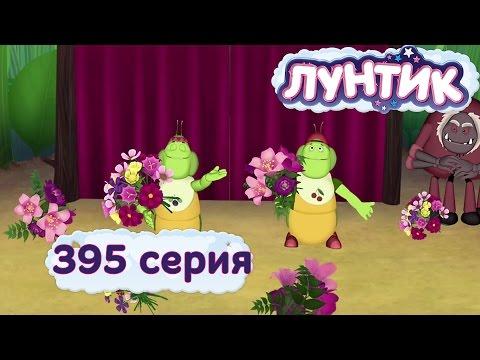 Лунтик - 395 серия. Клоуны