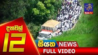 Siyatha News | 12.00 PM | 30 - 05 - 2020