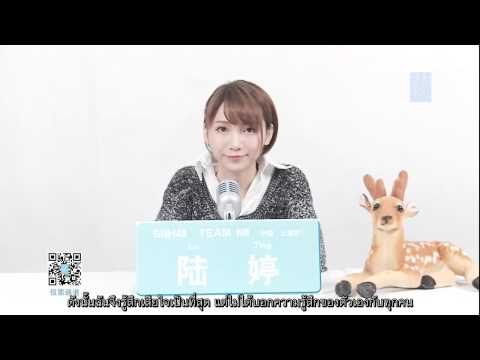 SNH48 TeamNII LuTing Election Speech Campaign Sub Thai