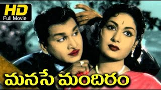 Manase Mandiram Telugu Full Movie HD | #Family Drama | ANR, Savithri | Super Hit Old Telugu Movies