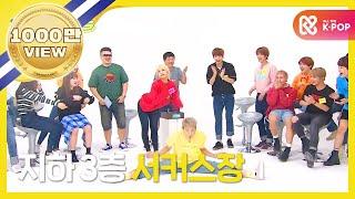 (Weekly Idol EP.320) ROOKIES's BATTLE [프리스타일 댄스 배틀]