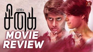 Sigai Movie Review By http://festyy.com/wXTvtSPraveenKS | Kathir | Jagadeesan Subu | Viknesh Logu | ZEE5