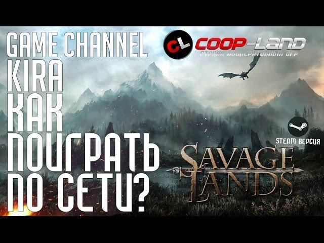 Руководство запуска: Savage Lands по сети (Fix by REVOLT)