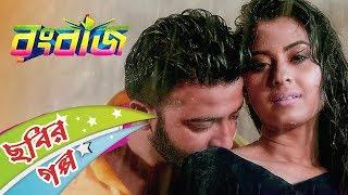 Bangla movie Rangbaaz l Sakib khan  Bubly  First l