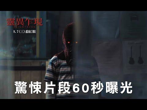 【靈異乍現】 驚悚60秒預告曝光
