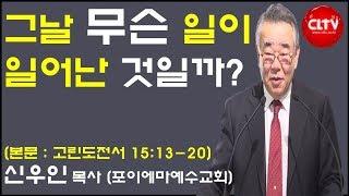 CLTV 파워메시지ㅣ2019.4.21 주일설교ㅣ포이에마예수교회(신우인 목사)ㅣ'그날 무슨 일이 일어난 것일까?'