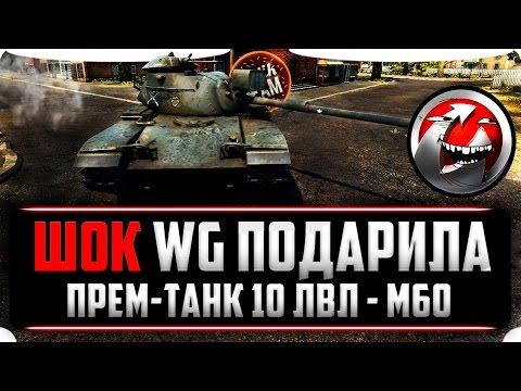 Премиум магазин World of Tanks Blitz